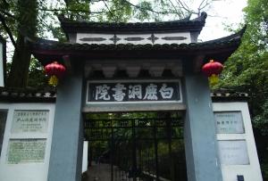 """""""知行之旅·发现阳明""""走进九江庐山 探访王阳明遗迹"""