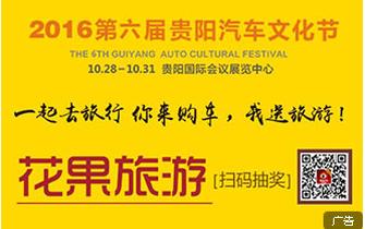 2016第六届贵阳汽车文化节