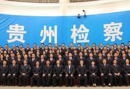 贵州1913名员额制检察官将履职