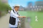 《远方的客人请你留下来》词作者病逝 享年93岁