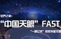 中国天眼FAST——一眼亿年探索外星文明...
