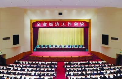 贵州省经济工作会议定调明年九大经济任务