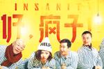 黔籍导演新片《你好疯子》热映 被评年度十佳华语片