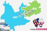 多彩贵州遇上七彩云南