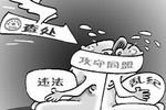 贵州省纪委通报四起典型问题 4名干部被开除党籍