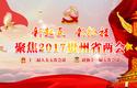 新起点 新征程——聚焦2017贵州省两会