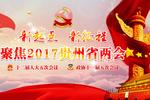新起点 新征程——聚焦2017年贵州省两会