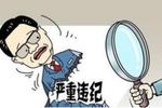 遵义市科技局副局长黄国有 严重违纪被立案审查