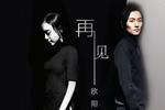 黔籍歌手欧阳辉发布最新单曲 《再见》正式上线