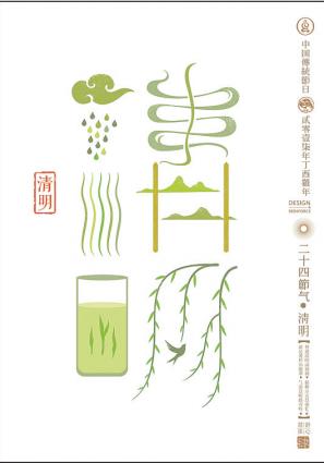 """贵州设计师又出杰作 他把二十四节气画""""活""""了"""