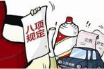 贵州省纪委通报6起违反中央八项规定精神典型问题