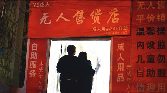晚上9点半,两位市民走进24小时自助成人用品店