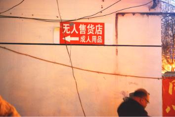 小巷子内醒目的指示牌