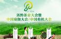 浙黔茶业大会暨 中国瑜伽大会/中国有机大会