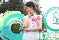 """贵州凤冈""""凤羽伽人魅力大赛"""" 伽人旗袍秀"""