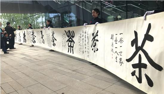 """湄潭茶博馆前,书法家现场书写""""茶""""字长卷"""