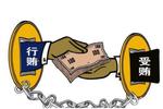 凤冈一副局长受贿30万元获刑 一审被判有期徒刑3年