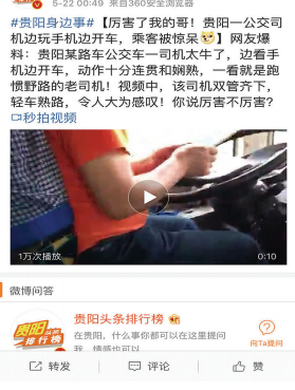 """公交车司机边开车边玩手机 网友""""怒了"""""""