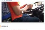 """贵阳一公交车驾驶员边开车边玩手机 网友""""怒了"""""""