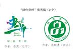 """""""绿色贵州""""标识征集结果公布 快来看看你中奖了吗"""