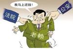 """遵义红花岗区法院发出悬赏公告 """"老赖""""次日归案"""