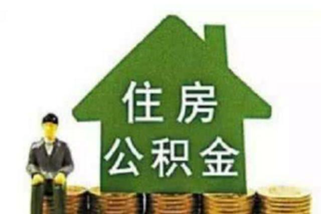 贵州:省直机关事业单位公积金有调整