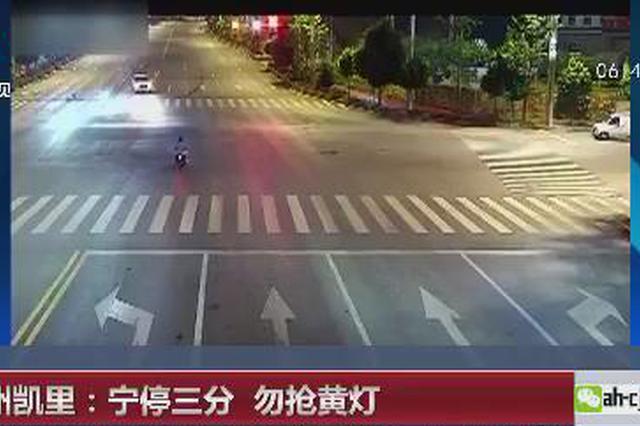 贵州凯里:宁停三分 勿抢黄灯