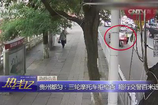 贵州都匀:三轮摩托车拒检查 拖行交警百米远