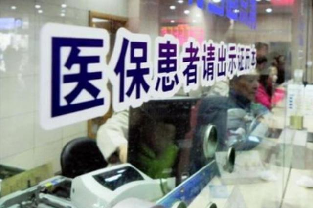 贵州实现跨省异地就医 百余家医院接入异地就医平台