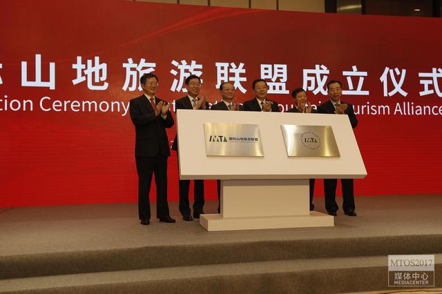 国际山地旅游联盟成立 揭牌仪式在贵州兴义举行