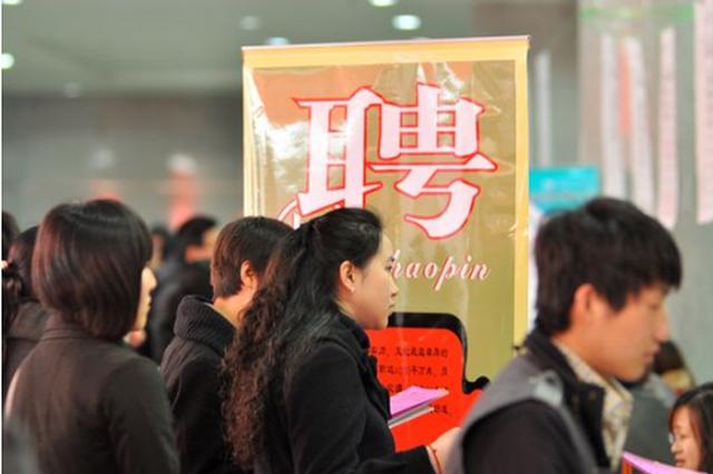 黔南周六举行招聘会 31家单位提供3000岗位