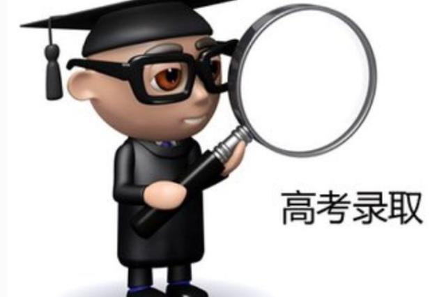 贵州省高考录取昨日结束 录取人数超过36万