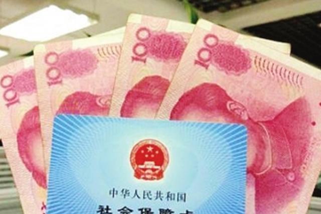 31省养老金调整方案出炉 北京上海等4地月均超3000元
