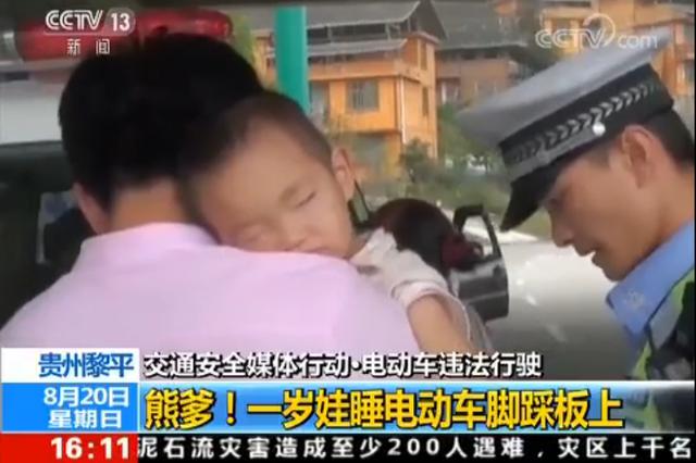 贵州黎平:熊爹!一岁娃睡电动车脚踩板上