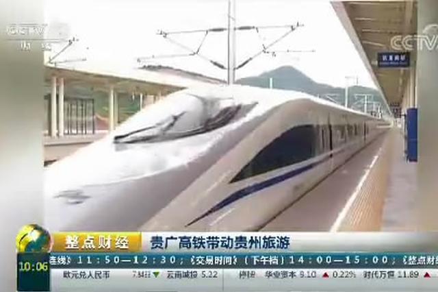 贵广高铁带动贵州旅游