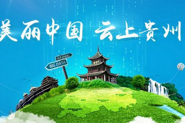 贵州成为首个接入国家共享交换平台的试点示范省份