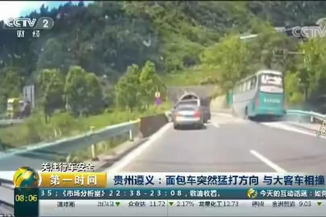 贵州遵义:面包车突然猛打方向 与大客车相撞