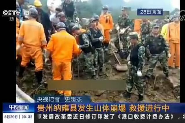 贵州纳雍县发生山体崩塌 救援进行中