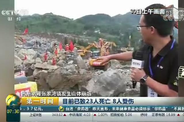 贵州纳雍山体崩塌:目前已致23人死亡 8人受伤