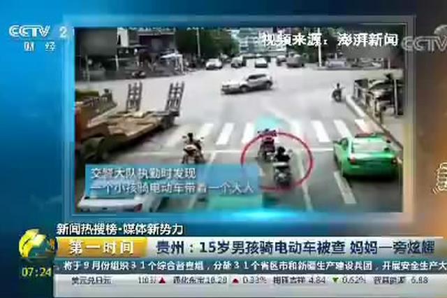 贵州:15岁男孩骑电动车被查 妈妈一旁炫耀