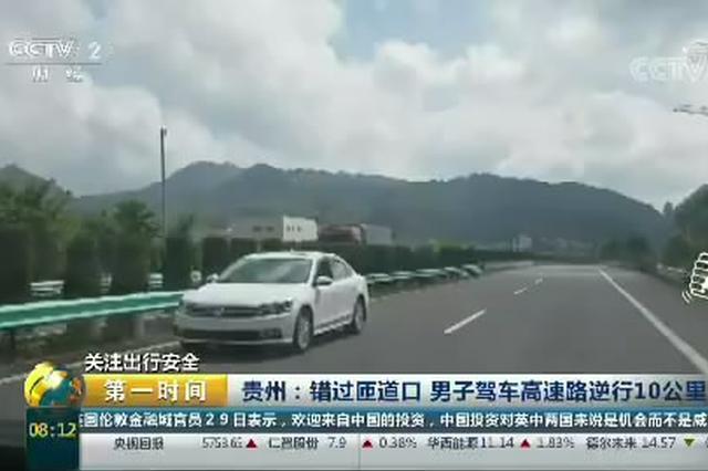 贵州:错过匝道口 男子驾车高速路逆行10公里