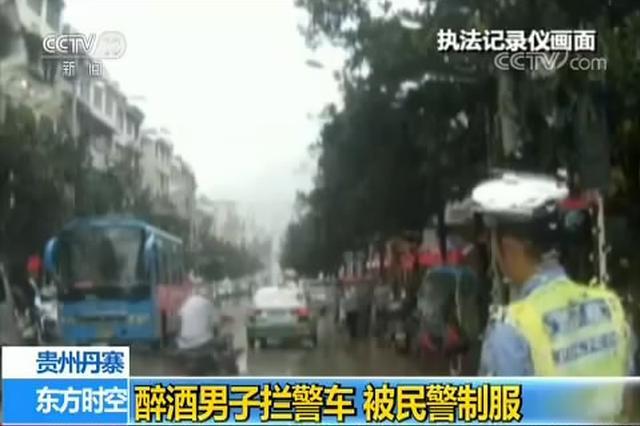 贵州丹寨:醉酒男子拦警车 被民警制服