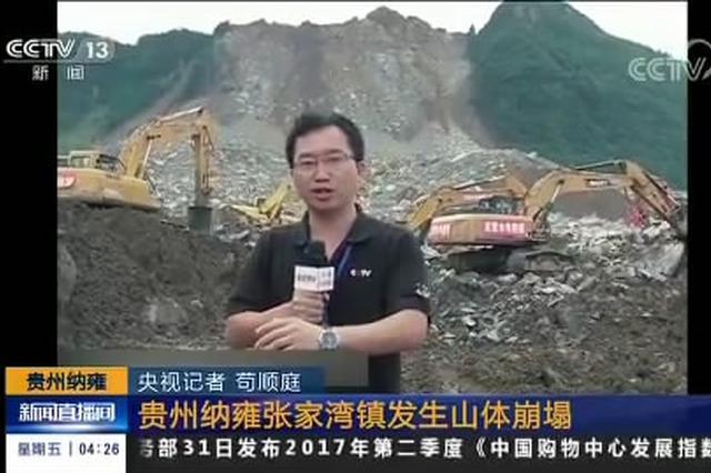 贵州纳雍山体崩塌:26人遇难9人失联 正全力搜救