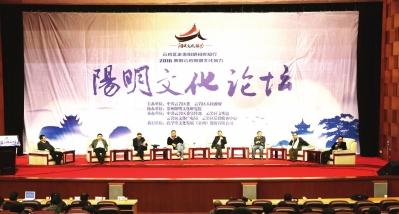 11月3日,邀请省内外知名王学专家开展阳明文化论坛。 钟关勇 摄