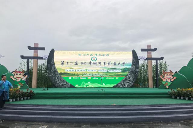 第十二届(2017)牛业发展大会在遵义凤冈开幕