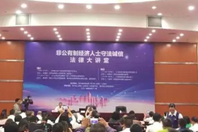 贵州省工商联第五期法律大讲堂开讲 李汉宇主席出席