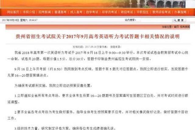 贵州官方证实英语考试答题卡出错:严处责任人