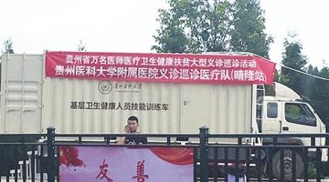 贵州万名医生基层义诊 活动持续5天