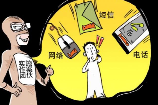 """网络安全进校园 民警:这些诈骗""""套路""""需防范"""