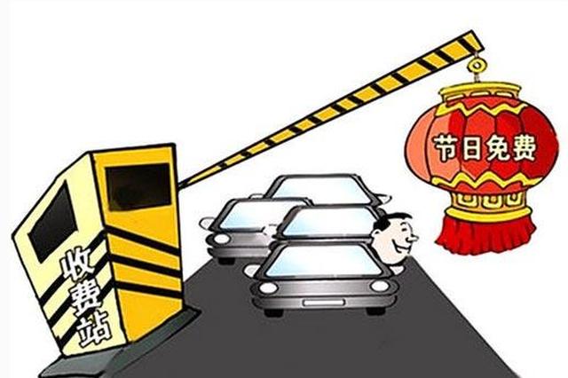贵州省:十一超长假高速免费8天 针对七座以下小客车